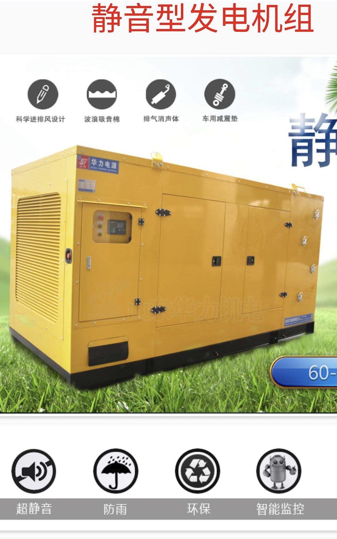 淮南专业发电机出租一条龙公司