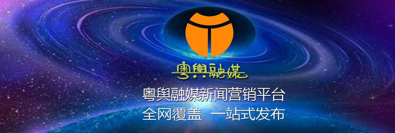 粤舆融媒新闻营销平台上线 谱写新闻营销新篇章
