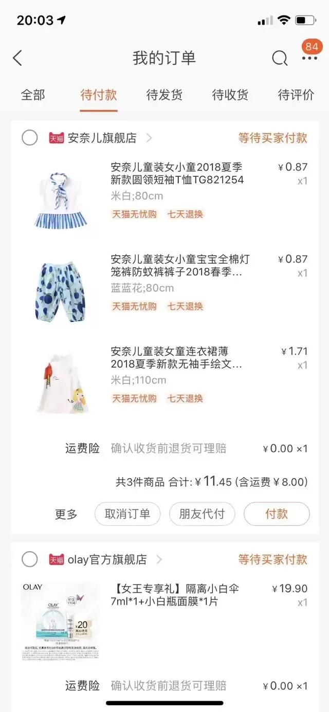 天猫淘宝京东0元漏洞!每天带你撸,每天都有羊毛薅