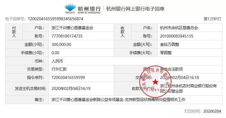 支援一线抗疫勇士|杭州新路募捐公益善款公示