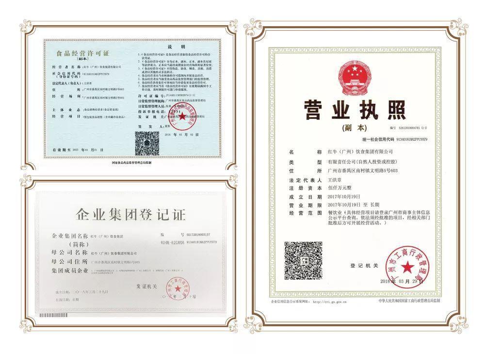 红牛集团推新品全国招代理商