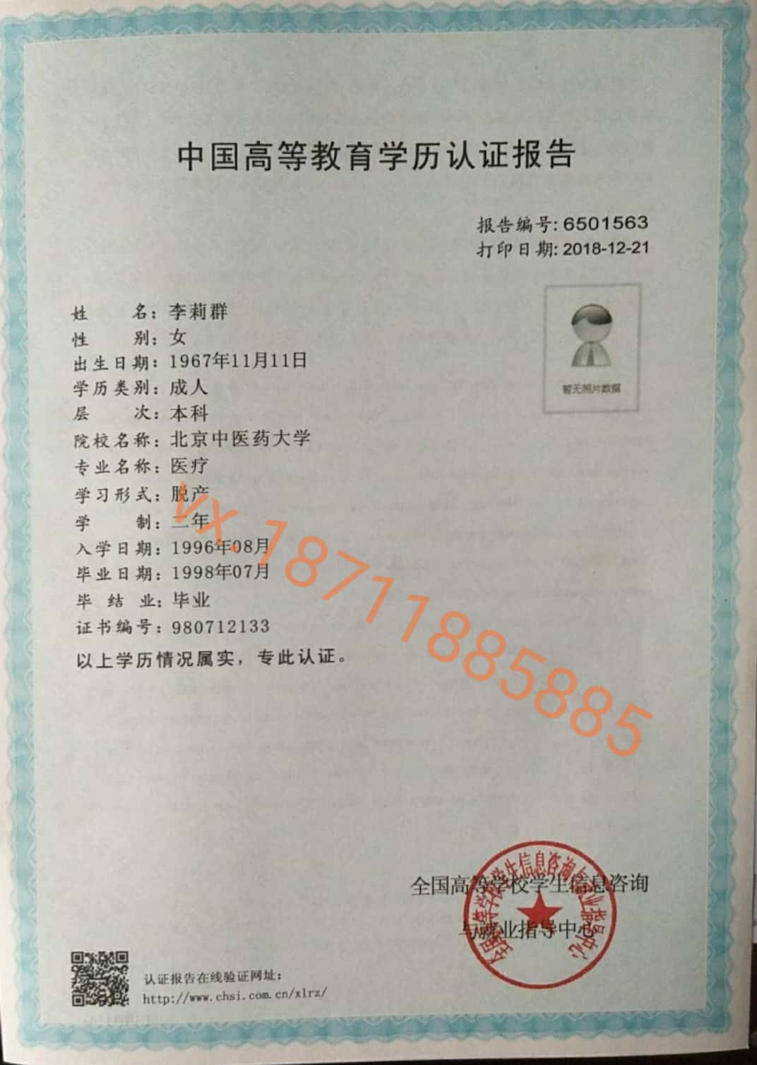 中国高等教育学历认证报告