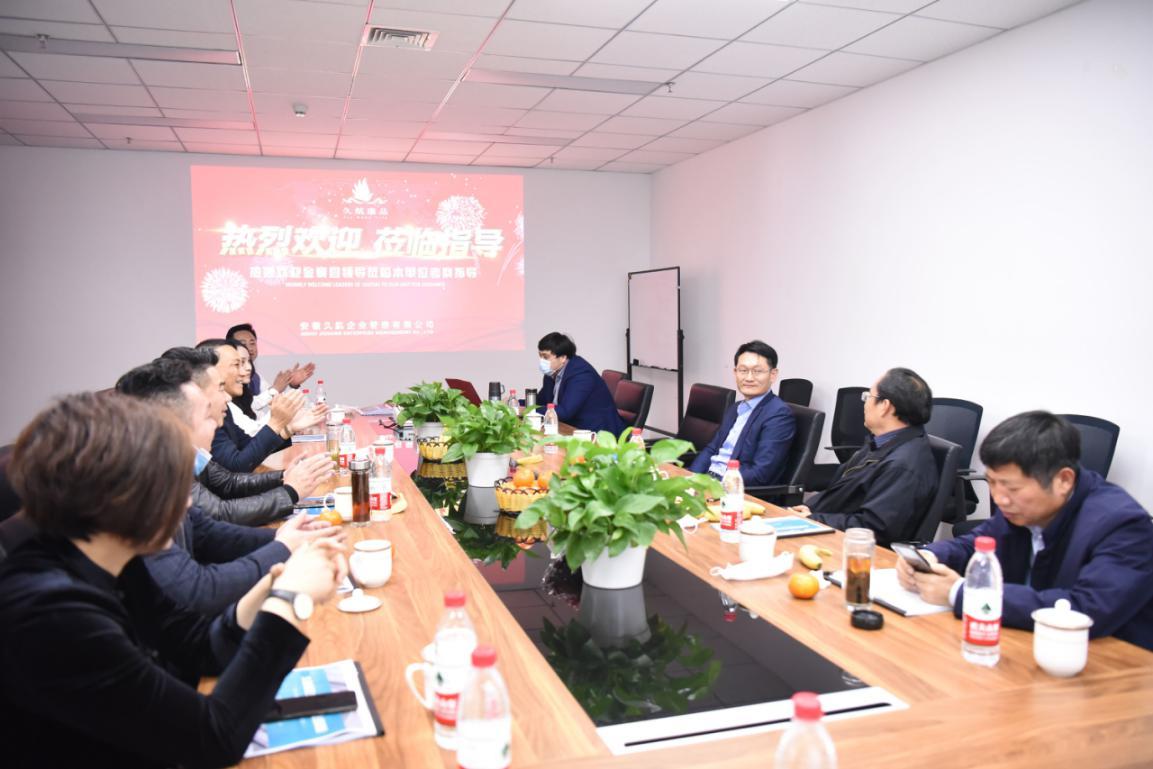 热烈欢迎金寨县政府领导莅临久航康品参观考察