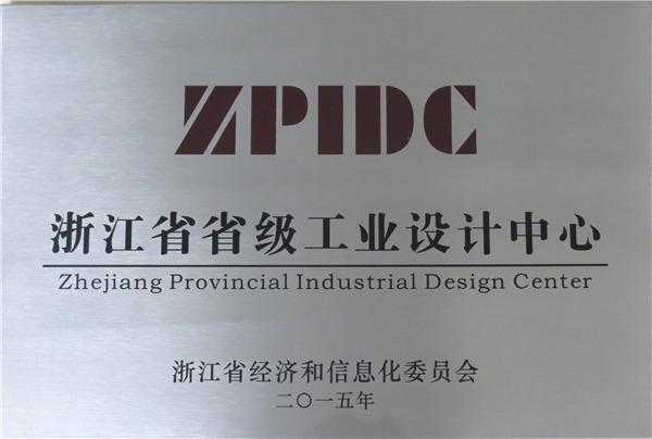"""羽绒行业更好未来 柳桥集团""""浙江省省级工业设计中心"""""""