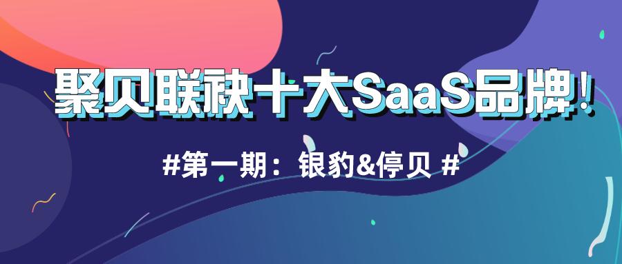 聚贝合作十大SaaS品牌介绍第一期:银豹&停贝