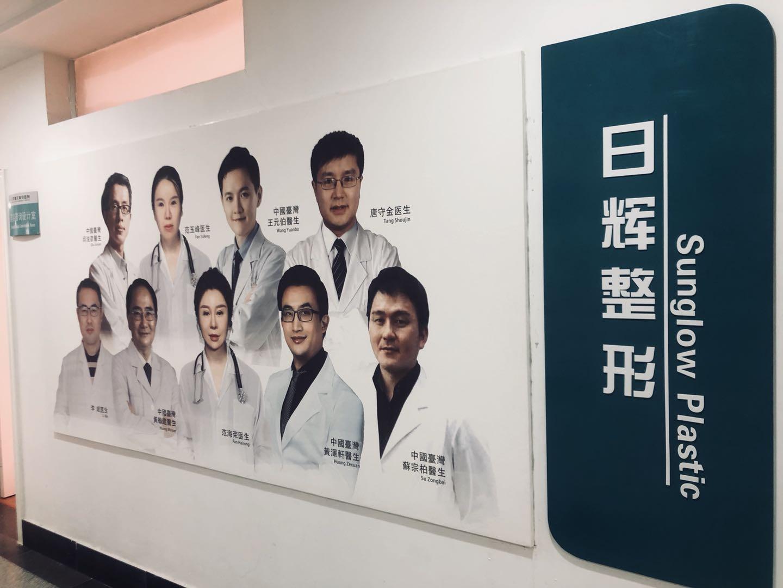 山东:聊城日辉整形美容医院重装挂牌
