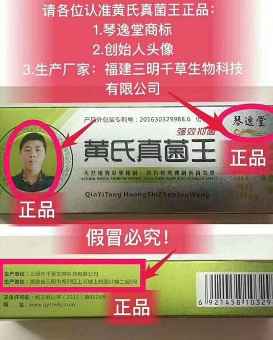 黄氏真菌王有没有副作用?多少钱一盒?怎么拿货?