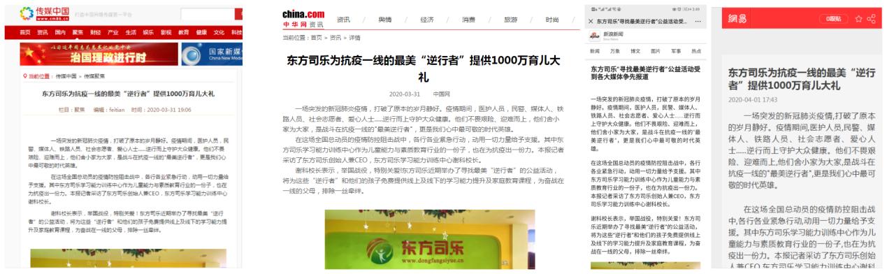 东方司乐公益活动,受到各大媒体争先报道