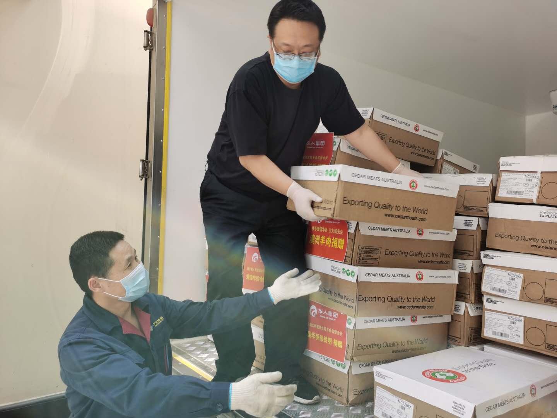 """《华人集团携手中国光彩国际投资集团捐赠12000斤澳洲羊肉,慰问抗""""疫""""一线工作者》"""