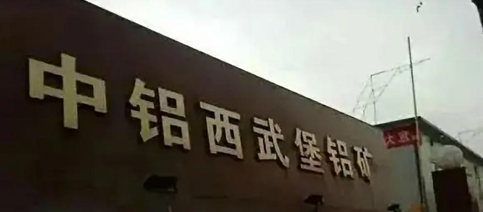 山西汾阳市:中铝西武堡铝矿
