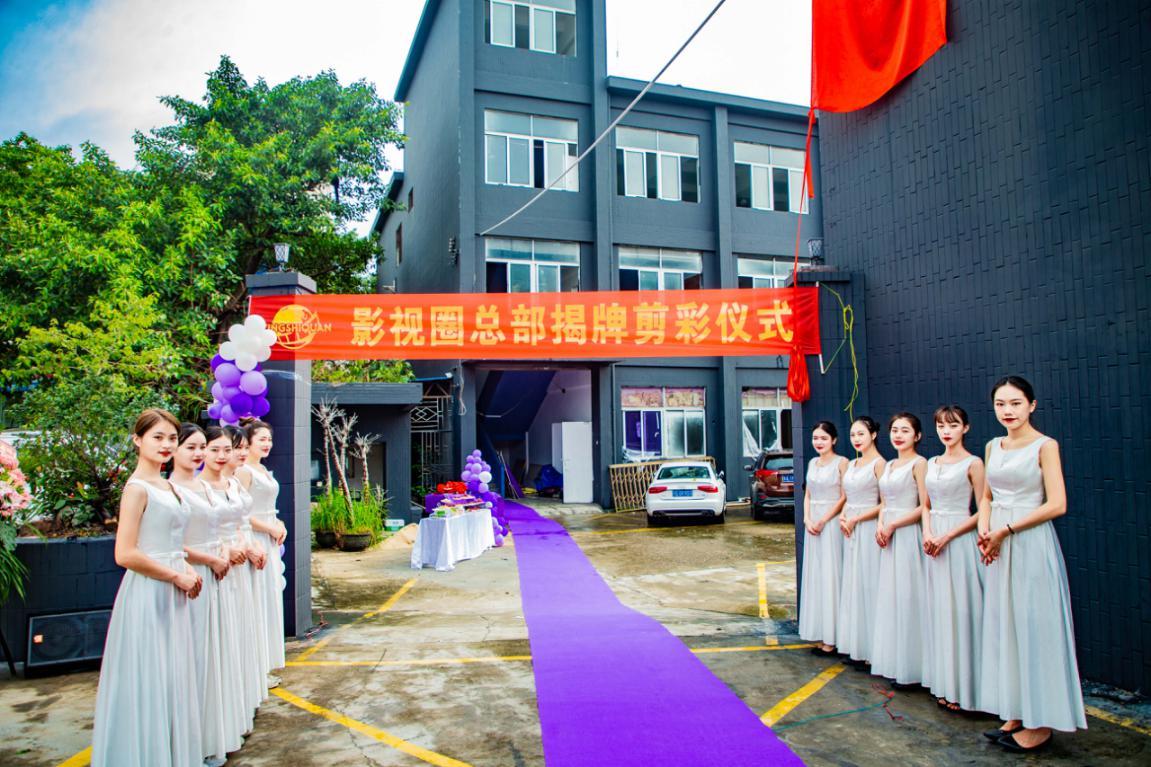 影视圈总部在深圳揭牌,仿佛为了迎接陈霆聪创始人的到来,连日大雨竟在启动时悄然停下