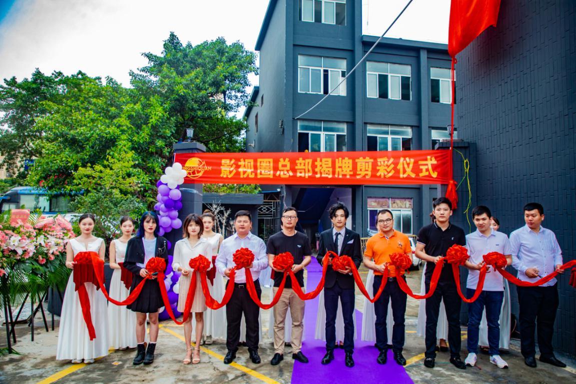 影视圈总部在深圳揭牌,仿佛为了迎接