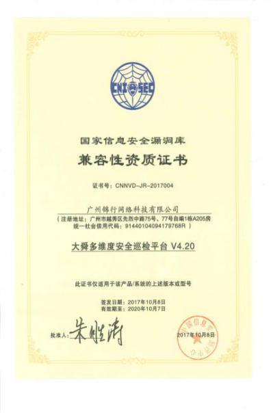 兼容性资质证书