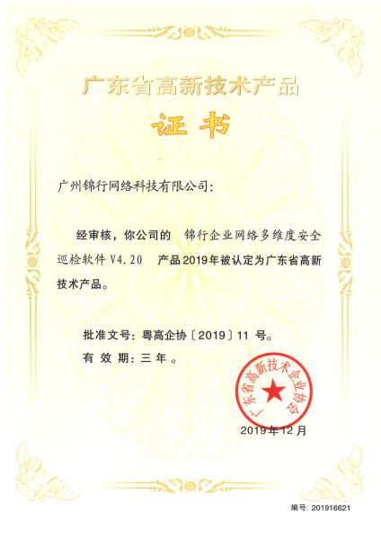 高新技术产品证书(4项)_00
