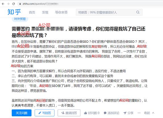 """2承诺谷歌排名成虚头 谨防""""SEO""""优化大坑"""