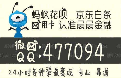 京东白条提现找晨晨24小时秒到 晨晨的微信是hb7094