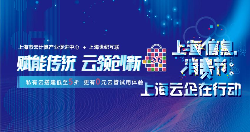 2020上海信息消费节持续火热,上海世纪互联羊毛0元薅