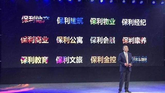 北京和众汇富:是什么阻碍了保利地产ROE的上涨?