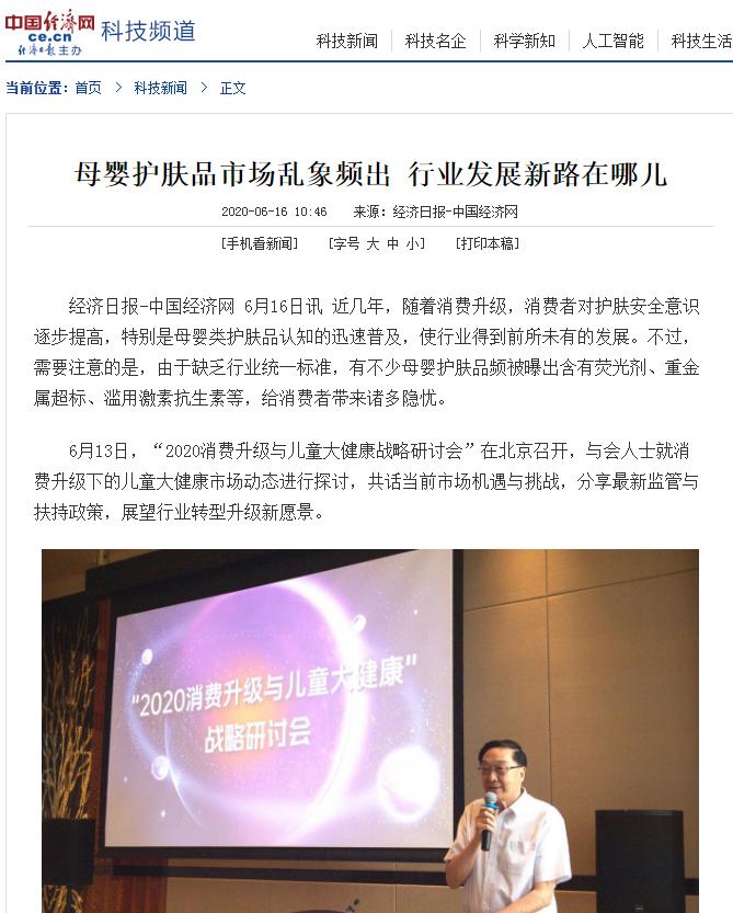 众多媒体报道助力杏璞霜品牌受经济日报采访
