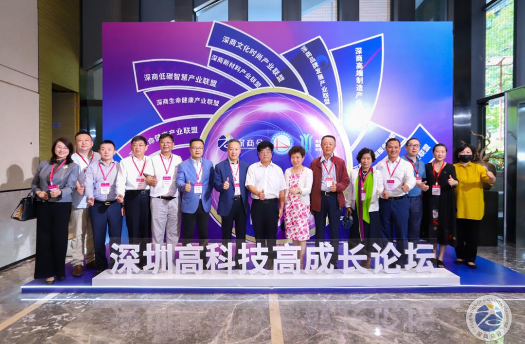 """推动智慧城市产业落地——2020""""深圳高科技高成长论坛"""""""