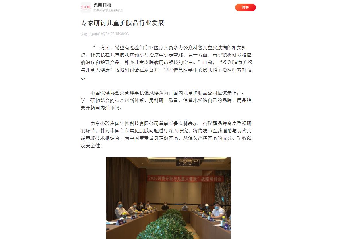"""""""光明日报聚焦杏璞霜品牌:5G时代母婴行业服务升级的机遇与考验"""