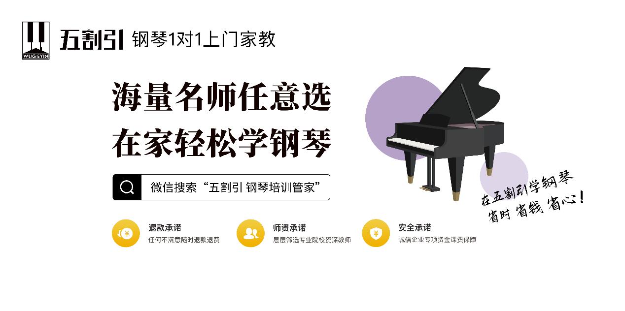 五割引培训管家——帮你快速找到心仪的钢琴家教
