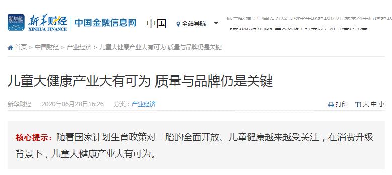 """新华社聚焦国货护肤品牌:以""""分型护理""""为标杆,深耕母婴市场"""
