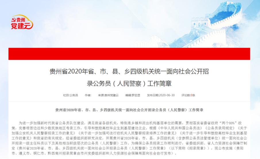 2020年贵州省招录公务员(人民警察)报名正式开始,贵阳爱尔助力视力通关