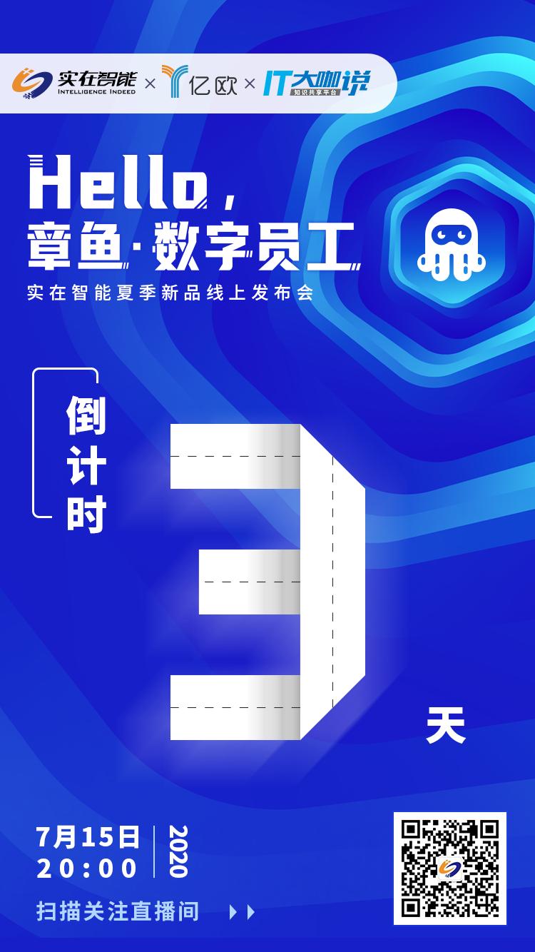 助推新基建,数字中国赛道冠军实在智能
