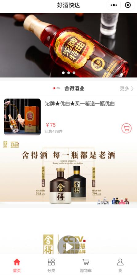 """12个月构建老酒产品矩阵,舍得酒业""""颠覆""""与""""唤醒""""下的阳谋"""