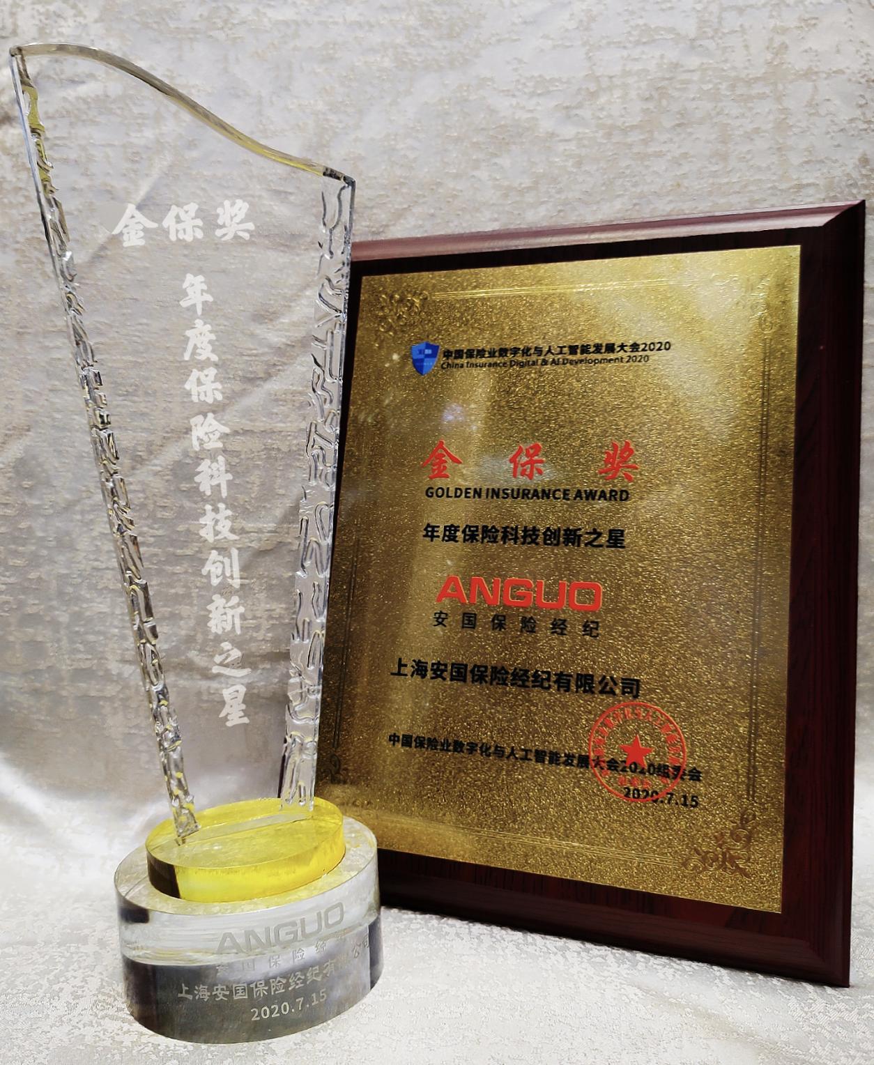 """喜报!安国保险经纪实力斩获2020金保奖""""年度保险科技创新之星"""""""
