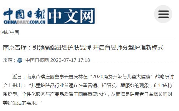 """中国日报为杏璞喝彩!杏璞""""随叫""""开创线上育儿管家式服务"""
