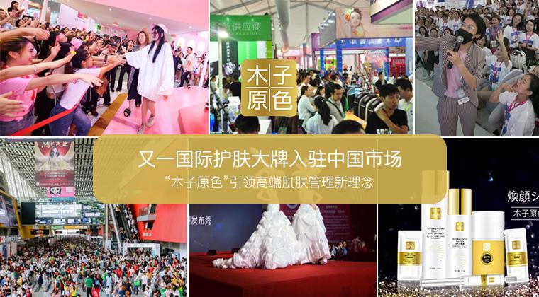 """又一国际护肤大牌入驻中国市场——""""木子原色""""引领高端肌肤管理新理念"""
