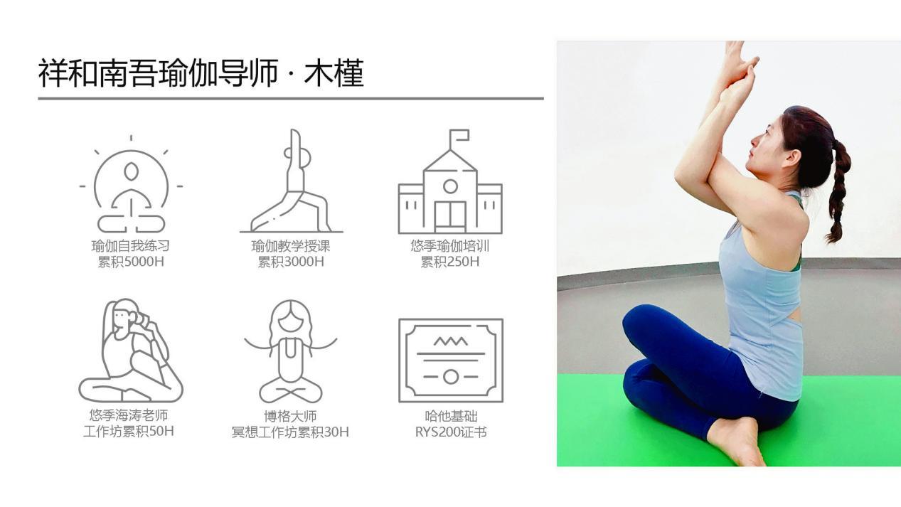 瑜伽时间到 祥和南吾瑜伽馆特色瑜伽课钜惠上线