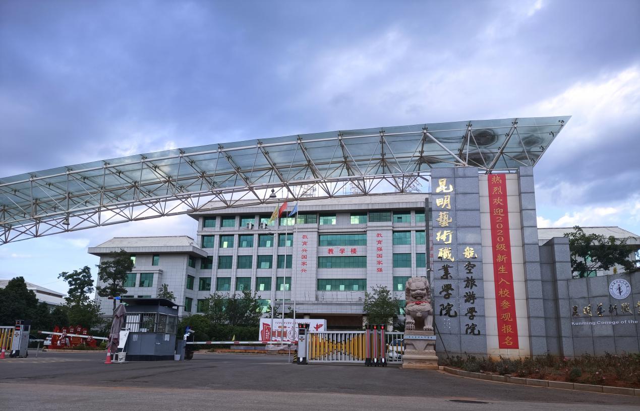 昆明艺术职业学院呈贡校区空中乘务专业在云南省排名