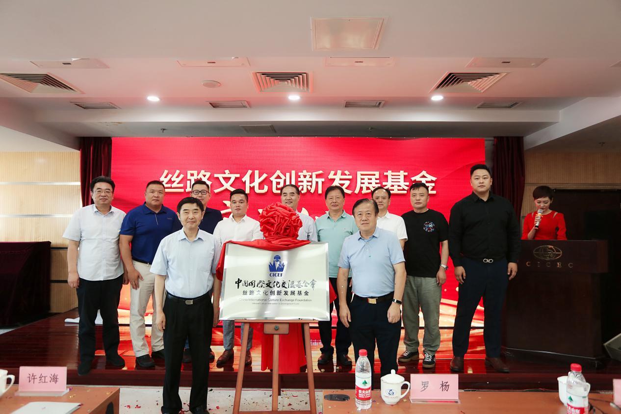 中影文创与中国国际文化交流基金会丝路文化创新发展基金盛大启动