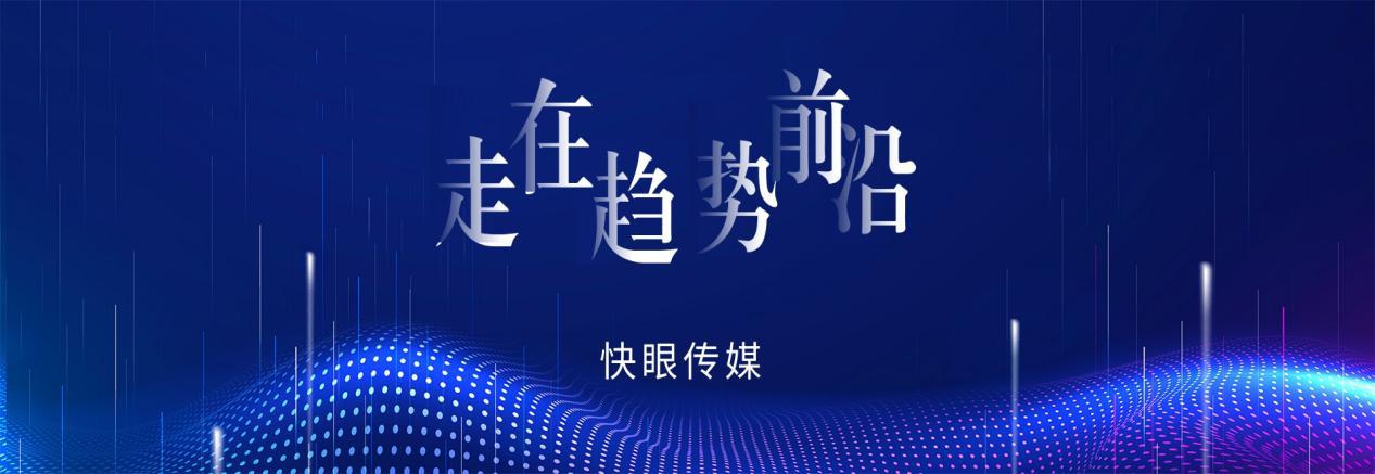 区块链4.0技术与传媒的有效融合:快眼传媒