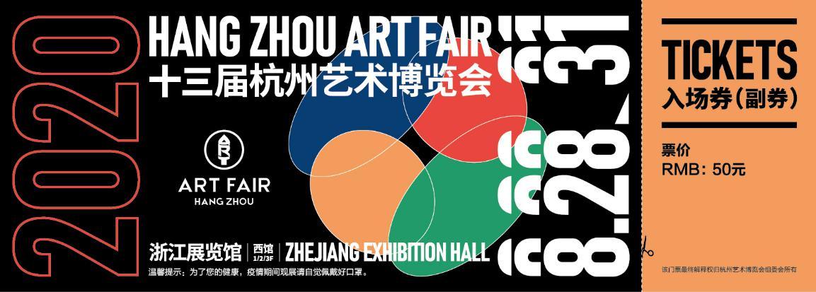 官方指定饮品!新希望雪兰牛奶助力2020第十三届杭州艺术博览会