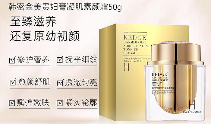 国货KEDGE韩密金美为换季敏感肌开良方,晶莹美肌只需这三步
