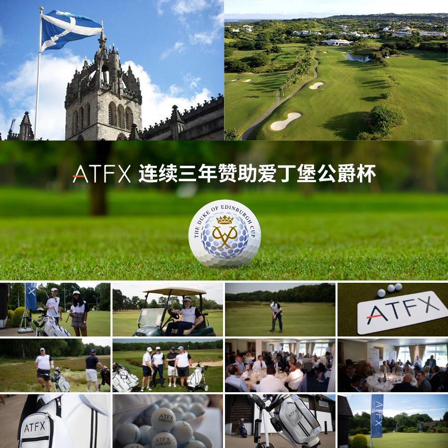 ATFX连续3年助力,爱丁堡公爵杯高尔夫球赛燃情开赛