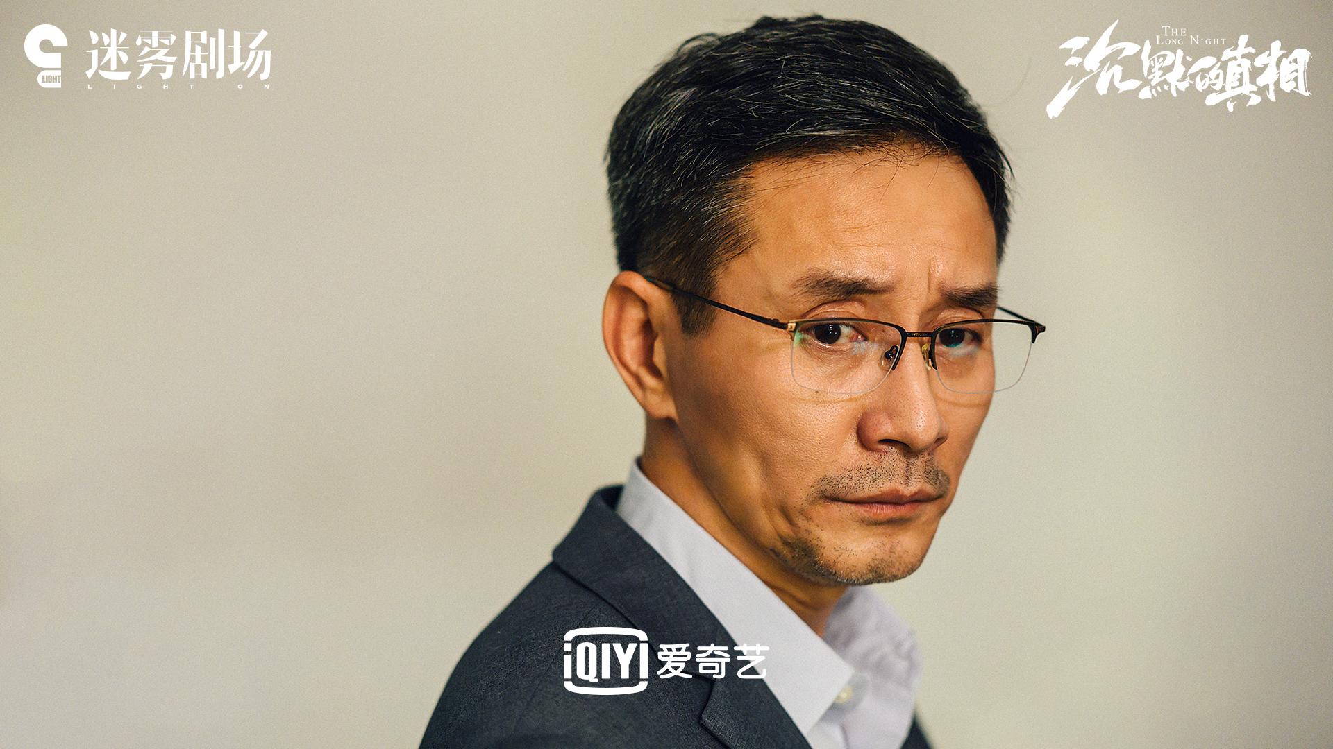 迷雾剧场《沉默的真相》今晚开播 廖凡白宇为正义接力演绎热血故事