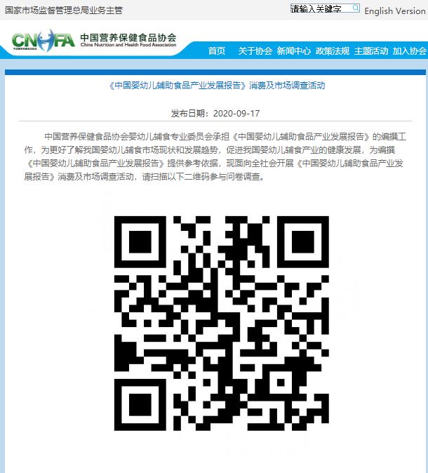 为中国宝宝健康  爱优喂受邀参与《中国婴幼儿辅助食品产业发展报告》起草