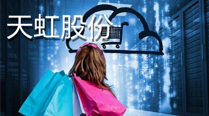 北京和众汇富:继王府井后,业务相似的天虹股份还值得期待吗