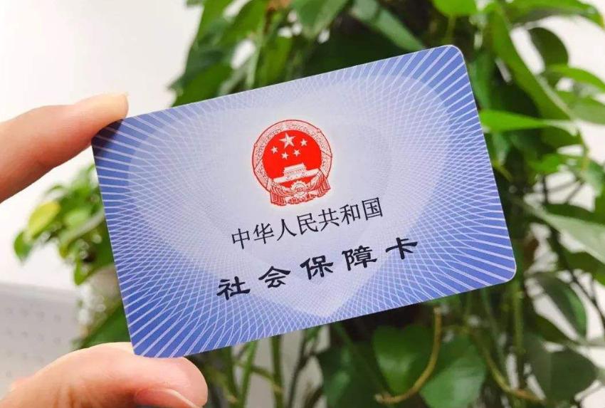 """国强投资社官网:社保卡""""电子化""""加速发展"""