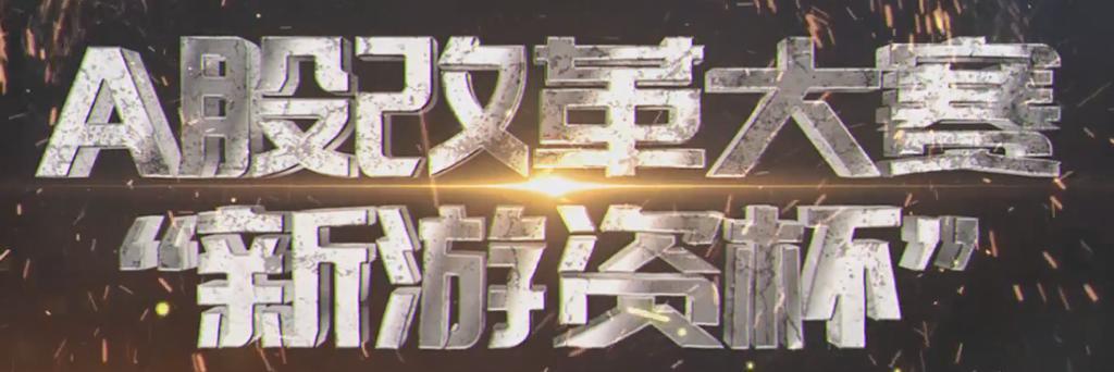"""""""新游资杯"""" 打响,全国四强决赛即将开始!"""