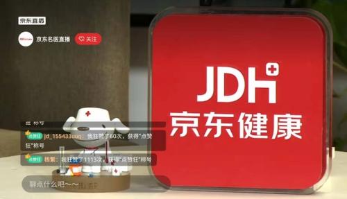 左有为老师:IPO在即,京东健康何以是第四驾马车?