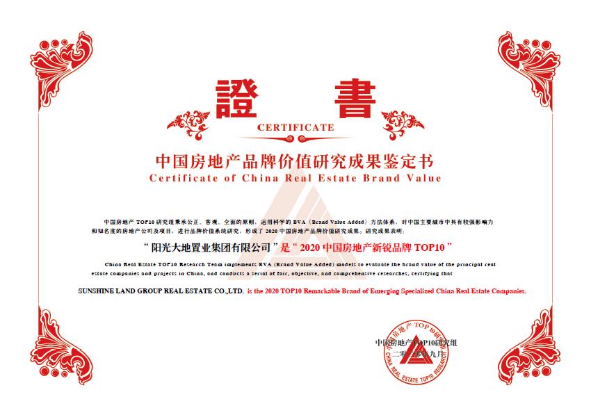 """阳光大地集团荣膺""""2020中国房地产新锐品牌"""""""