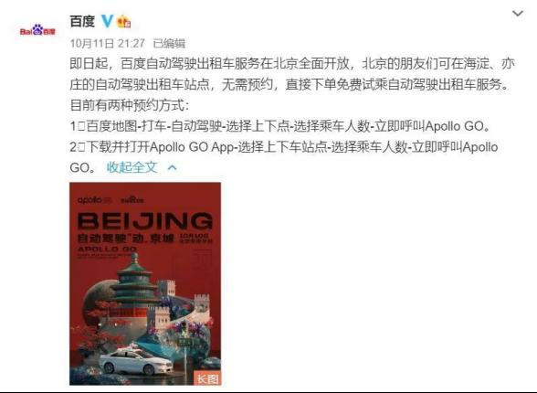 左有为:百度自动驾驶出租车在北京全面开放