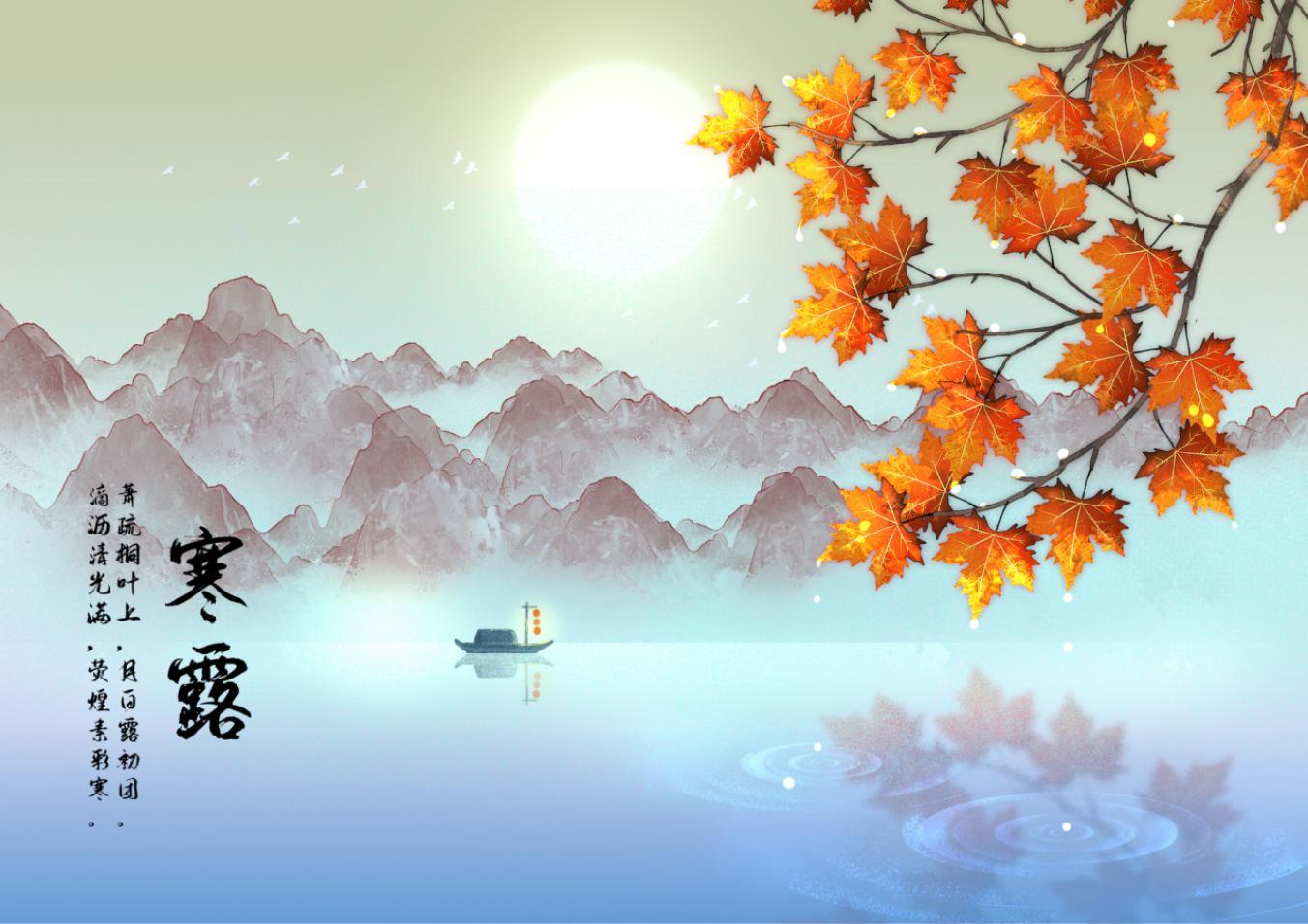 摄图网_401799156_寒露古风诗词插画(非企业商用)
