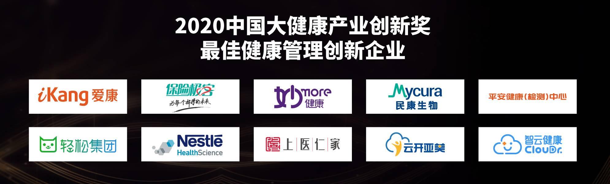 """智云健康荣获""""2020中国大健康产业创新奖·最佳健康管理创新企业"""""""